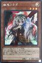 遊戯王 RC02-JP009 ◆シークレットレア◆ 効果モンスター 幽鬼うさぎ 【中古】【Sランク】