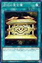 遊戯王 SD32-JP027 ノーマル 魔法 封印の黄金櫃 【中古】【Sランク】