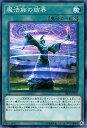 ショッピング遊戯王 遊戯王 SR08-JP026 ノーマル 魔法 魔法族の結界 【中古】【Sランク】