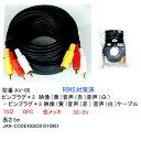 【あす楽】AVケーブル RCAピンプラグ(赤白黄)5m (AV-05)