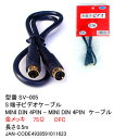 【あす楽】S端子 映像 ビデオ ケーブル 0.5m (SV-005)