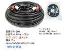【あす楽】S端子 付 AVケーブル 金メッキ 20m (SA-200)