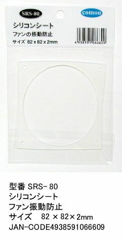 シリコンシート ファン振動防止 W82/D82/...の商品画像