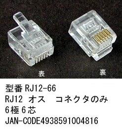 【あす楽】電話回線用 モジュラープラグ 6極 (RJ12-66) 10個セット