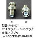【あす楽】RCAプラグ → BNCプラグ 変換 アダプタ (R-BNC)