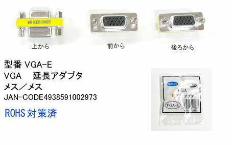【あす楽】VGA 延長 アダプタ メス/メス (VGA-E)