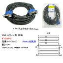 【あす楽】VGAケーブル 高級極細タイプ 10m ダブルコア付 (S-VGA100)