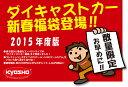 京商ミニカーダイキャストカー 2015 新春福袋 1/87~1/43 10台セット【RCP】