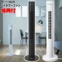 スリーアップ TF-T1825 ハイタワーファン デザイン 扇風機 高さ97cm ホワイト TF-T1825H ブラックTF-T1825BK 扇風機 タワーファン タワー型 扇風機 送風ファン おしゃれ