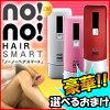 ������̵���ۥΡ��Ρ��إ����ޡ��ȥ䡼�ޥ������ʿ����Ρ��Ρ��إ��졼����æ�Ӵ�����ڤʥ����ߥ���æ�ӥΡ��Ρ��إ������ޡ���nonohairsmartno!no!hairsmart�Ρ��Ρ�SMART�䡼�ޥ�æ�Ӵ�æ�ӵ�