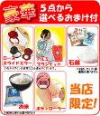 3特典【送料無料+5...