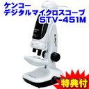 3特典【送料無料+お米+ポイント】 ドゥネイチャー デジタルマイクロスコープ STV-451M デジタル顕微鏡 Do・Nature 顕微鏡 STV450M の新型