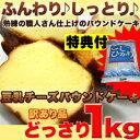2特典【お米+ポイント】 豆乳チーズパウンドケーキ どっさり1kg 豆乳仕立てのパウンドチーズ レビューでお米付