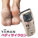 ★500円クーポン配布中★ ヤーマン ペディサイクロン HC...