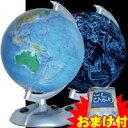 4特典【送料+お米+保証+ポイント】 ケンコー地球儀&天球儀 KG-200CE 国別に色分けされた行政地図も採用 部屋を暗くすると プラネタリュウムのような天球儀に変身 KG200CE