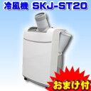 冷風機SKJ-ST20スポットクーラークーラーにすれば 除湿器 ( 除湿機 )の様に除湿
