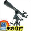 ■おまけ付■ケンコー スカイウォーカー New SW-III PC 天体望遠鏡Kenko Sky WALKER SKY WALKER パソコンでの観測もできるデジタル天体望遠鏡  デジタルアイピース搭載
