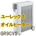 3特典【送料無料+保証+ポイント】 3年保証 ユーレックス オイルヒーター GR9CVS 日本製オイルラジエターヒーター 石油ファンヒーター、石油ストーブ、ガスファンヒーターと違いクリーン euleks ユーレックス GR11EVS GR14J2VS の姉妹品です