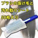 ブラシの抜け毛と汚れ取りシート・50枚入りブラシをいつでも清潔に!取り付け簡単♪