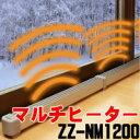 マルチヒーター ZZ-NM1200 (120cm)【ZZ-M1200の後継機種】 結露防止ヒーター足元ヒーター トイレ暖房に暖房費の節約石油ファンヒーター セラミックヒーター 加湿器を使用時の結露防止ヒーターウィンドヒーター マルチヒーター ZZNM1200