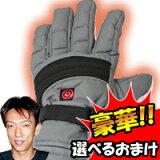 充電式温熱手袋 ホッとグローブ TH-G55 豪華特典【+選べる景品+式手袋 ホットグローブ 温熱手袋 ヒーター手袋 ヒーターグローブ TH-G55M TH-G55F 通販 温熱グ