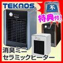 TEKNOS 消臭ミニセラミックヒーター 人感センサー付 700W イオン発生器 空気清浄 TST-706 TST-703 TST-705 【お米+ポイント】 ミニセラミックヒーター 温風 送風 最小