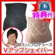 Vアップシェイパー ヒロミ プロディース 【送料無料+お米+お得なクーポン券】