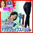 シンクロボーテ アクアシェイプスパッツ 武田美保プロデュース Synchro Beaute 着圧スパッツ 日常生活が水中ウィーキングに