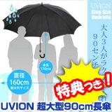 3特典【+お米+ION 超大型90cm長傘 キングサイズ傘 ビック傘 大型傘 3人入れる大判雨傘  超大型長傘 超大型傘  大型アンブレラ カサ 大型雨かさ 大判傘 レビューで米付