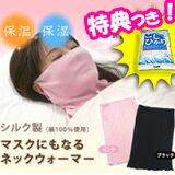 シルク製マスクにもなるネックウォーマー 絹100% シルクネックウォーマー 首から肩まであたたかくポカポカ 乾燥から守る 肌触り最高シルク100% 就寝時のマスクにも レビュー記入でお米付