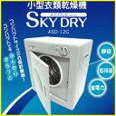 3特典【送料無料+保証+ポイント】 小型衣類乾燥機 Sky Dry スカイドライ ASD-12G 衣類乾燥器 コンパクト衣類乾燥機 スカイドライASD12G 衣類乾燥機 洗濯機の上に必需品
