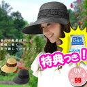 3特典【送料無料+お米+ポイント】 麦わら風 3WAY帽子 UVカット帽子 3ウェイ帽子 紫外線カット帽子 麦わら風素材で涼しげ 紫外線カット率99%以上 3ウェイ帽子 麦藁風 レビュー記入でお米付