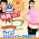 アルインコ スリムシェイパー EXG2013 3特典【送料無料+お米+ポイント】 ブルブル腹筋ベル