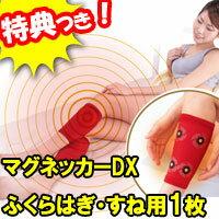 マグネッカーDX ふくらはぎ・すね用 1枚 遠赤...の商品画像