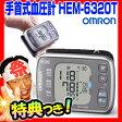 ★最大44倍&1000円クーポン★ omron オムロン 手首式血圧計 HEM-6320T デジタル血圧計 Bluetooth通信機能搭載 HEM6320T