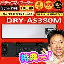 YUPITERU ユピテル ミラー型ドライブレコーダー DRY-AS380M GPSドライブレコーダー HDR搭載 車載カメラ 事故記録カメラ