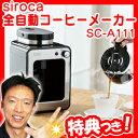 siroca crossline 全自動コーヒーメーカー SC-A111 シロカ 珈琲メーカー 全自動コーヒーマシン ミル内蔵コーヒーマシン siroca