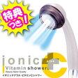 3特典【送料無料+お米+ポイント】 アラミック イオニックプラスビタミンCシャワー IVS-24N アラミック シャワーヘッド 節水シャワーヘッド ビタミンシャワーで肌や髪に優しい アラミック イオニックCシャワーの姉妹品です