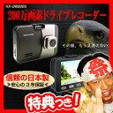 NX-DR200S 200万画素 ドライブレコーダー 日本製 2.7型カラー液晶モニター 車載カメラ 事故記録カメラ 動画撮影 Full HD[4月中旬入荷]