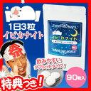 イビカナイト 90粒 睡眠サポート 寝息ケア 人気サプリメント いびき