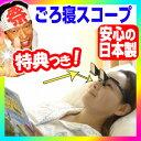 ごろ寝スコープ 日本製 寝たまま本が読める スマホやタブレットもラクラク ゴロ寝スコープ メガネの上からOK