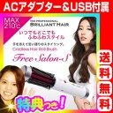コードレスヘアロールブラシ Free Salon-S ACアダプター ポーチ付き フリーサロンS USB充電式 カールブラシアイロン ロールブラシアイロン ロールブラシ型ヘアアイロン PROFESSIONAL BRILLIANT HAIR Free SalonS