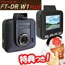 樂天商城 - GPS搭載HDドライブレコーダー FT-DR W1 PLUS 8GBマイクロSD付属 GPSドライブレコーダー 事故記録カメラ ドライブカメラ 車載カメラ Gセンサー ドラレコ FT-DRW1プラス