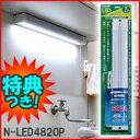 3特典【送料無料+お米+ポイント】 NOATEK LEDキッチンライト N-LED4820P 7Wタイプ ノアテック LEDキッチン照明機器 棚下灯 N-LED-4820P 消費電力7Wで蛍光灯15W相当の明るさ LEDライト LEDキッチン灯 レビューで米付