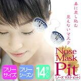 ノーズマスクピット 14個入 レギュラーサイズ 花粉マスク 花粉鼻 鼻の空気清浄機 合体品 鼻マスク 見えない鼻セン ハナマスク ノーズマスクピットR[2個注文で送料が無料]