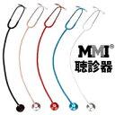 MMI社製 ドクター&ナース 聴診器 ナーススコープ カラフル&ユースフルなナーススコープ 聴診機