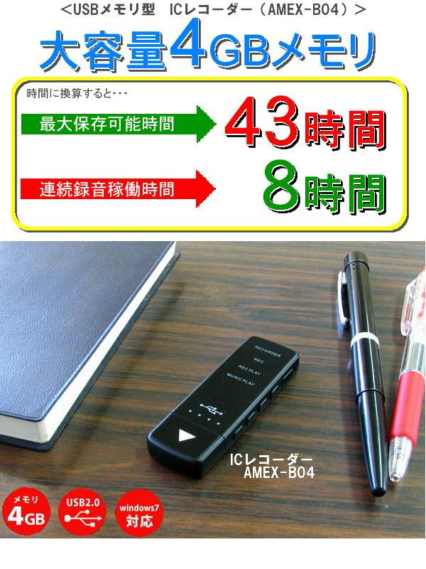 USBメモリ型ICレコーダー AMEX-B04...の紹介画像2