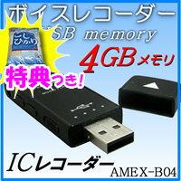 USBメモリ型ICレコーダー AMEX-B04 ...の商品画像
