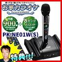 お家カラオケ オンステージ PK-NE01(S) ワイヤレスタイプ パーソナルカラオケ 900曲搭載+8チップスロット付 ワイヤレスカラオケ
