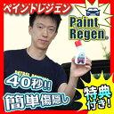 ペイントレジェン PaintRegen (レニュマックス)100mL クリア スクラッチリムーバー 塗って拭くだけ 車の傷隠し 車用キズかくし